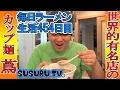 【実家ラーメン】今月の注目ラーメンを発表しながらカップ麺をすする【Ramen Japanese Soba Noodles 蔦】SUSURU TV.第454回