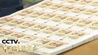 [中国财经报道]2019年版第五套人民币今天正式发行  CCTV财经