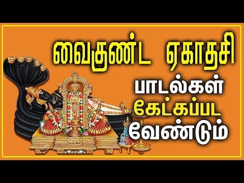 Vaikunda Ekadasi   Perumal Songs in Tamil   Best Tamil Devotional Songs