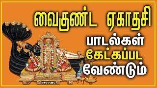 Vaikunda Ekadasi | Perumal Songs in Tamil | Best Tamil Devotional Songs