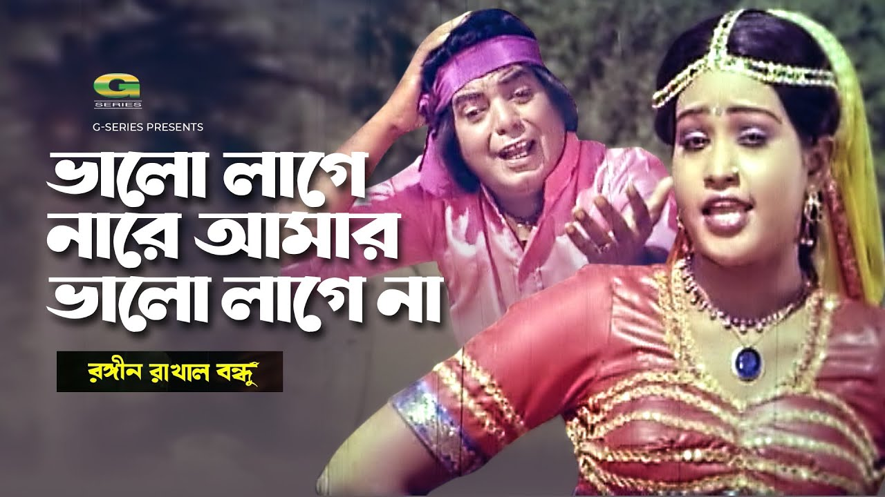 Bhalo Lage Na Re Amar | ভালো লাগে নারে আমার | Moti | Lovly | Rongin Rakhal Bondhu