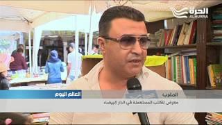 معرض الكتاب المستعمل في الدار البيضاء للسنة العاشرة على التوالي