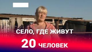 Село, где живут 20 человек