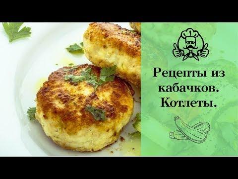 ЛУЧШИЕ РЕЦЕПТЫ ИЗ КАБАЧКОВ | Котлеты из кабачков | Вкусные рецепты с фото