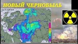 Смотреть видео ШОК! РАДИАЦИЯ с РОССИИ НАКРЫЛА КАЗАХСТАН Чернобыль 2.0 взрыв ракеты Буревестник онлайн