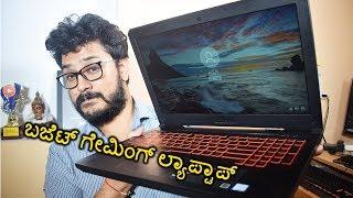 ಕಡಿಮೆ ಬೆಲೆಯ ಗೇಮಿಂಗ್ ಲ್ಯಾಪ್ಟಾಪ್ ಇದು | ASUS FX504GE Budget Gaming Laptop Review|Kannada video(ಕನ್ನಡ)