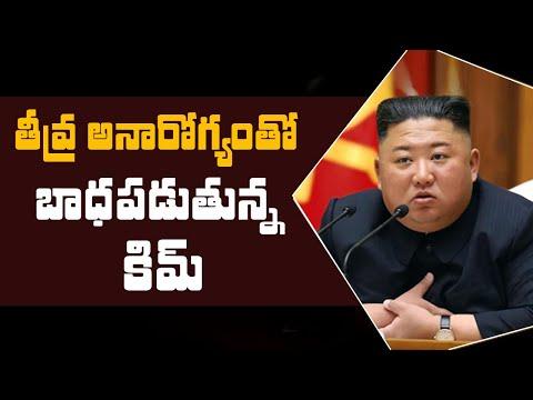 తీవ్ర అనారోగ్యంతో బాధపడుతున్న కిమ్ || Kim Jong-Un Health Condition || Sumantv News