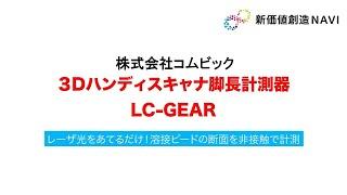 3Dハンディスキャナ脚長計測器「LC-GEAR」
