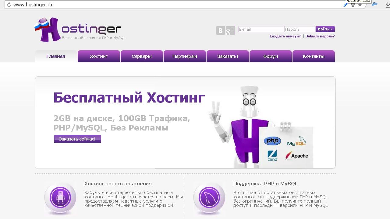 Бесплатный хостинг домена 1 уровня новые сервера л2 хай фай х1000