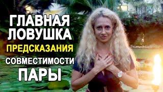 Подходит ли мужчина женщине. Совместимость пары - популярное заблуждение. Юлия Ланске