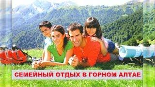 видео Отдых с детьми в Горном Алтае