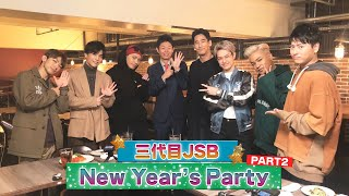 3JSB New Year's Party〜後編〜