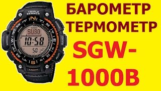 Барометр и термометр в часах Casio SGW-1000B-4AER | Barometer and thermometer Casio SGW-1000B-4AER