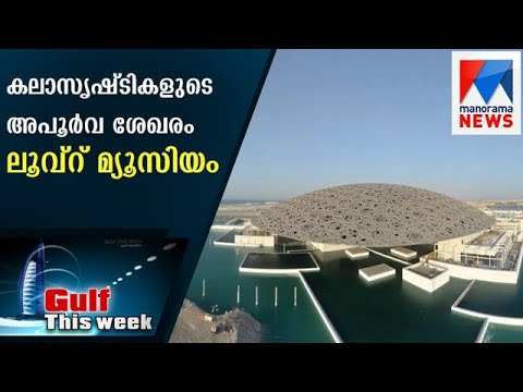 Louvre museum Abu dhabi with rare art works | Gulf this week