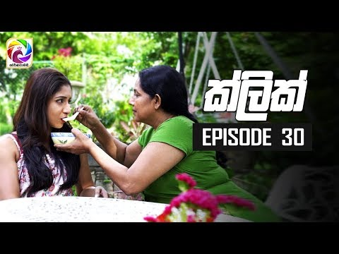 "Click Episode 30 || ""ක්ලික්"" 