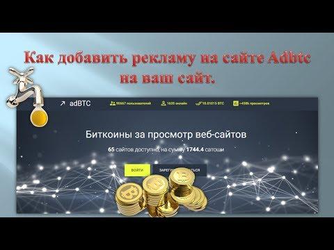 Автосёрфинг сайтов за биткоин скачать программу майнинга емеля бесплатно