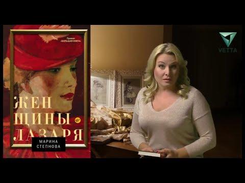 Книжная полка: Марина Степнова «Женщины Лазаря»