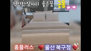 굿몽 ~ 홈플러스  울산 북구점