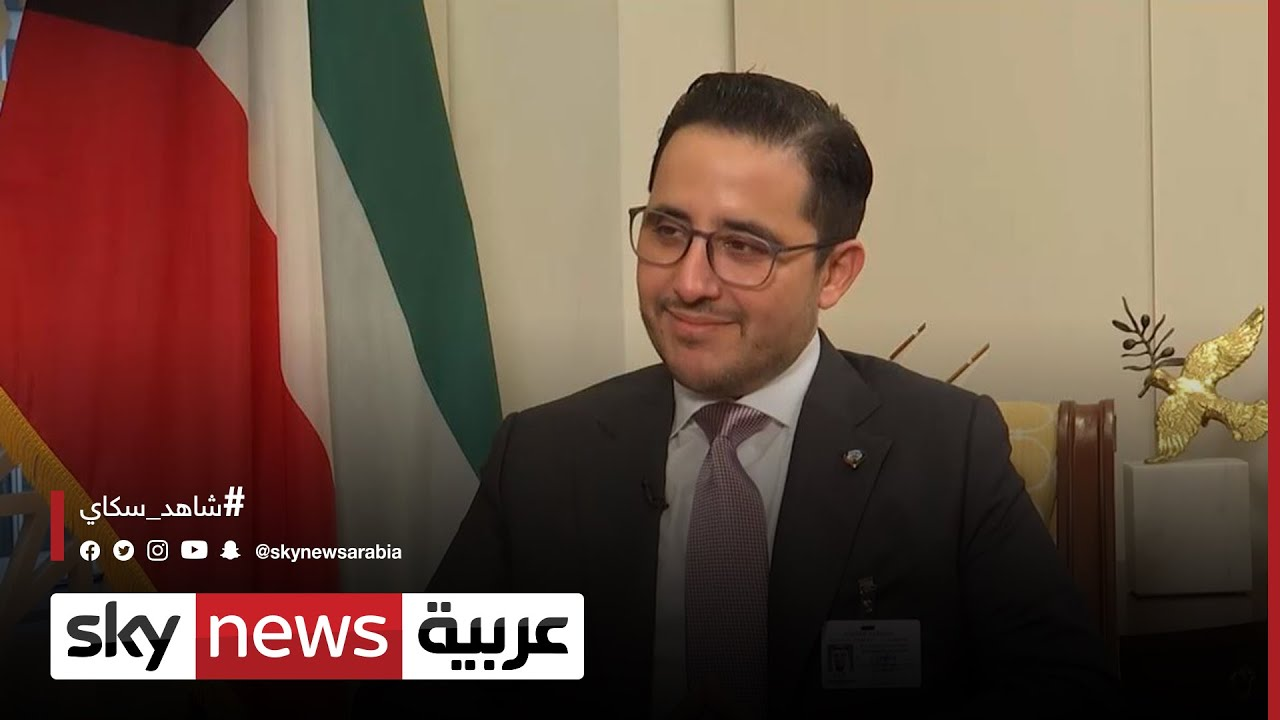 وزير خارجية الكويت: ندعو إيران لعدم التدخل بشؤون الدول  - نشر قبل 3 ساعة