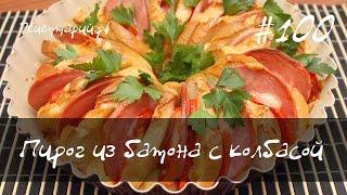 Пирог из батона с колбасой и помидорами