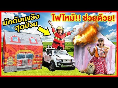 สกายเลอร์   🔥🚒👨🚒 นักดับเพลิงสุดป่วน ช่วยดับไฟไหม้บ้านบรีแอนน่า ละครสั้นสนุกๆ สำหรับเด็ก