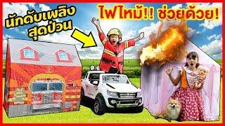 สกายเลอร์ | 🔥🚒👨🚒 นักดับเพลิงสุดป่วน ช่วยดับไฟไหม้บ้านบรีแอนน่า ละครสั้นสนุกๆ สำหรับเด็ก
