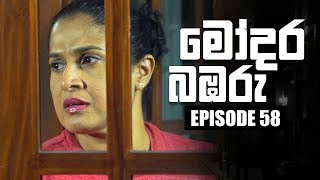 Modara Bambaru | මෝදර බඹරු | Episode 58 | 10 - 05 - 2019 | Siyatha TV Thumbnail