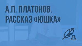 А.П. Платонов. Рассказ