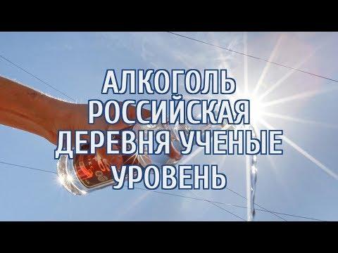 🔴 Ученые: в современной России пьют больше, чем в начале XX века