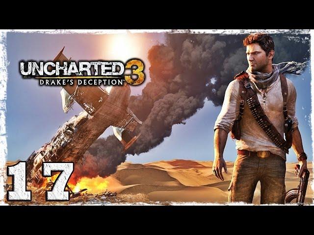 Смотреть прохождение игры Uncharted 3: Иллюзии Дрейка. #17: Эпичный финал.