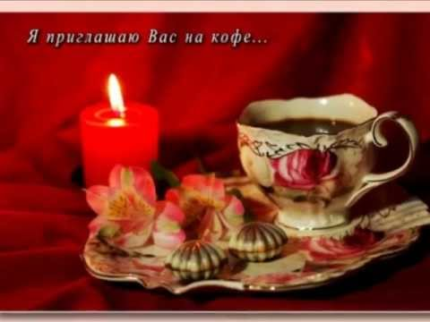 Добрый вечер и Доброй ночи