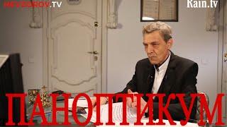 Невзоров и Уткин в программе  Паноптикум на Rain.rv  из студии Nevzorov.tv 10.10.2019