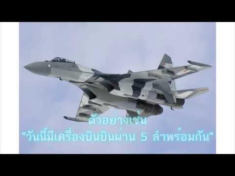 คำลักษณะนามของเครื่องบิน
