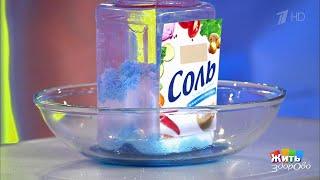 Жить здорово! Тайны соли. Для чего она нужна?(09.10.2017)