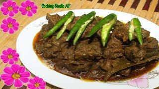 ঈদ স্পেশাল গিলা কলিজা ভূনা | Gila kolija vuna | Chicken kolija Bhuna recipe