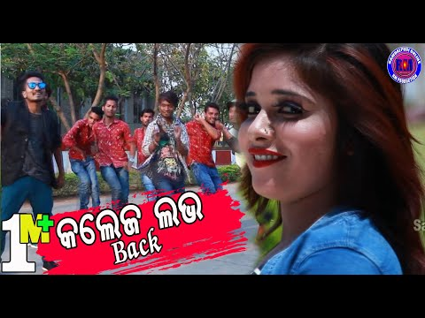 College Love Back (Umakant Barik ) New Sambalpuri Video 2017