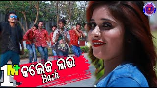 College Love Back (Umakant Barik ) New Sambalpuri Video 2017