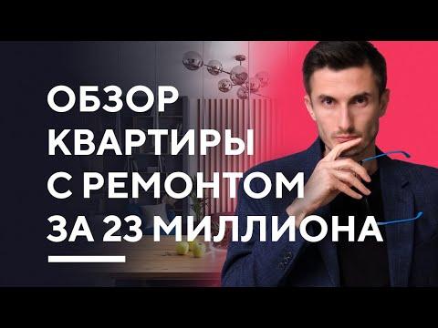 ОБЗОР ДИЗАЙНА КВАРТИРЫ 150 КВ. М. | современный дизайн интерьера рум тур