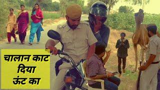 चालान काटा ऊंट का पुलिस वालों ने | सुपरहिट कॉमेडी वीडियो 2019 | New Haryanvi, Rajasthani Comedy