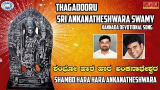 Shambo Hara Hara Ankanatheshwara    Sri Ankanatheshwara Swamy    Hemanth    Kannada Devotional