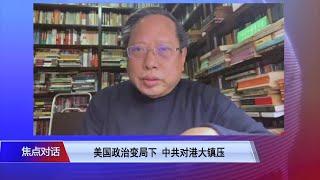 【何俊仁:香港美国政治体制不同,无法相比】1/8 #焦点对话 #精彩点评 - YouTube