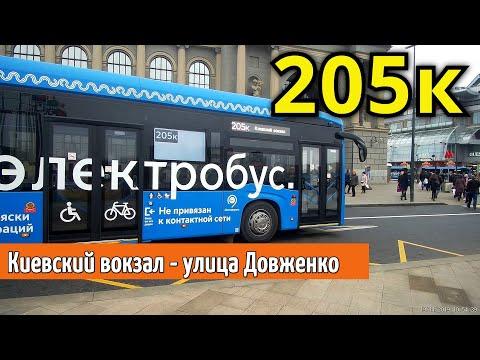 """Электробус 205к """"Киевский вокзал"""" - """"улица Довженко"""" // 19 ноября 2019"""