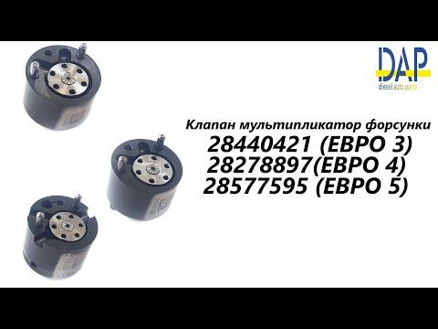 Клапан форсунки Делфи, клапан форсунки Delphi, мультипликатор Делфи(Delphi) 28239294, 28239295