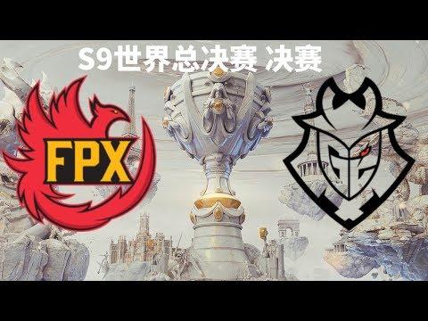 【S9世界总决赛】 决赛 FPX Vs G2