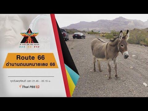 Route 66 ตำนานถนนหมายเลข 66 - วันที่ 30 Jan 2020