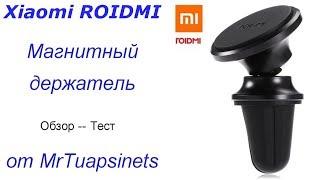 Xiaomi ROIDMI магнитный держатель | обзор |