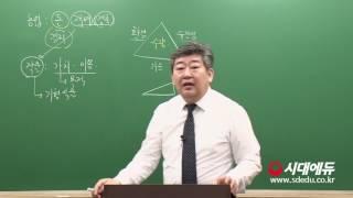 손해평가사 재배학 및 원예작물학 기본이론