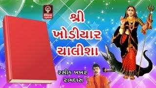Shri Khodiyar Chalisa Original -  Khodiyar Maa Garba Aarti Bhajan Songs - Gujarati Songs Non stop