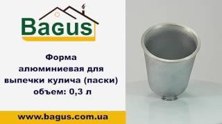 Форма алюминиевая для выпечки кулича (паски) 0,3 л(, 2017-03-21T10:00:24.000Z)