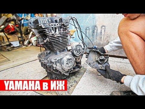 Двигатель от ЯМАХИ на мотоцикл ИЖ по ДЕШМАНУ!